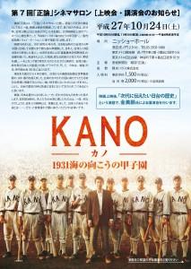 シネマサロンでKANO上映