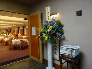 神戶市議會贈花祝賀