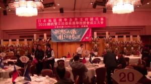日本僑界成立國民黨選舉後援會