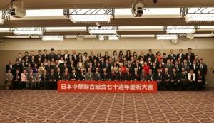 日本中華聯合總會歡慶70周年,與會貴賓和出席理事合影留念