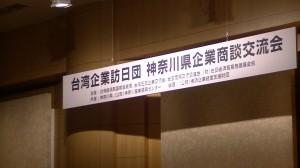 三三會與神奈川縣企業商談交流會