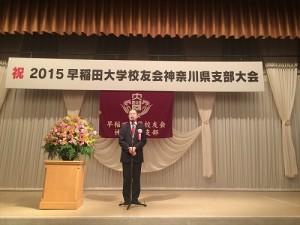 駐橫濱辦事處處長粘信士應邀與會