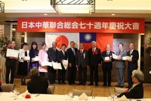日本中華聯合總會頒贈感謝狀,感謝過去各地區僑會會長支持與協助
