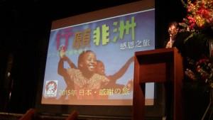 ACC日本 行願非洲感恩之旅