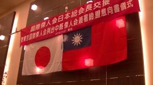 傑人會日本總會長的交接及東京國際傑人會與台中縣傑人會的締盟意向簽約儀式