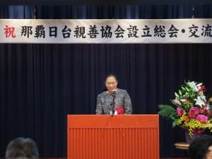 中琉文化經濟協會理事長趙文瑜致詞