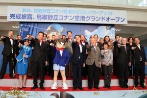 柯南和鳥取縣知事平井伸治(前排左4)與漫畫作者青山剛昌的父母親與哥哥(前排右2、3、4)一同現身為柯南機場站台