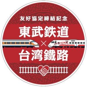東武鉄道と台鉄の友好鉄道協定エンブレム(提供:東武鉄道)
