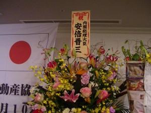 日本首相安倍晉三花籃祝大會成功