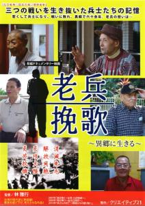 ドキュメンタリー映画「老兵挽歌」