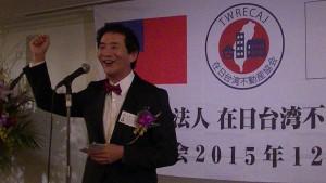 中華民國不動產公會「全聯會」理事長代理 黃鵬〈言希〉鼓勵協會加深台日雙邊關係