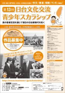2016日台ポスター