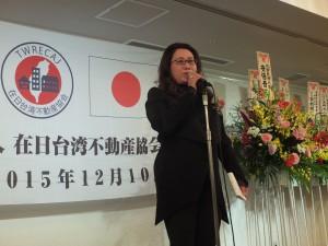 在日台湾不動産協会の錢妙玲代表理事