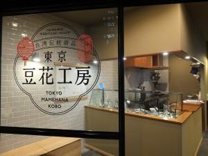 淡路町にオープンした豆花の専門店「東京豆花工房」
