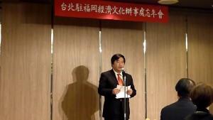 挨拶する 台北駐福岡経済文化辦事處 戎 義俊處長( 総領事)