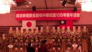 橫濱華僑總會新年會