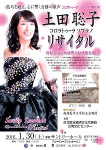 土田聡子リサイタルに高雄医学大学校友合唱団が友情出演