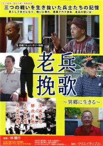 老兵挽歌が1月9日より公開