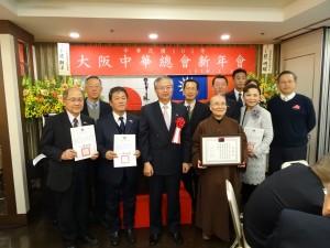 駐大阪辦事處處長蔡明耀(左4)代表僑務委員會頒發感謝狀