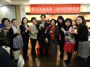 駐大阪辦事處新處長張仁久(中)與夫人(右3)和大阪中華總會婦女會