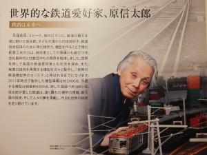 鉄道模型製作及び収集家の故・原信太郎さん