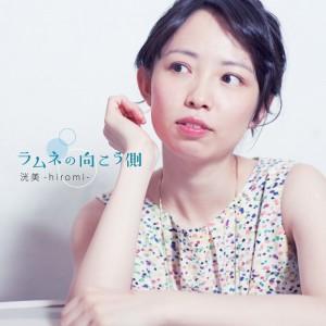 洸美-hiromi-さんが3枚目のアルバム「ラムネの向こう側」を発売