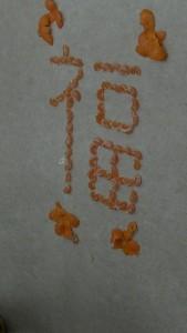 舞獅以橘子排福字