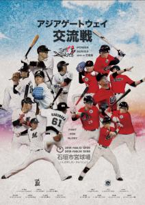 千葉ロッテマリーンズと台湾のプロ球団Lamigoモンキーズが交流試合