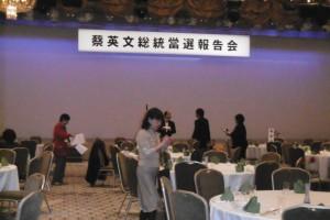 在日台僑社團舉辦蔡英文總統當選報告會