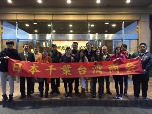 2千葉台灣商會於1月3日舉辦新年會