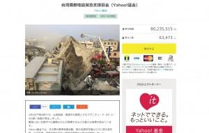 日本雅虎累計至今捐款已破8千萬日幣(圖片截至日本雅虎官網)