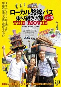©2015「ローカル路線バス乗り継ぎの旅 THE MOVIE」製作委員会