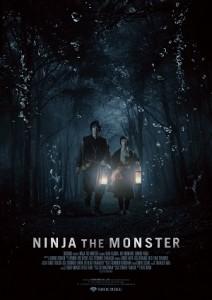 今年3月《NINJA THE MONSTER》將到比利時參加布魯塞爾奇幻影展,電影公司特別公布海外宣傳版的海報(©2015 松竹)