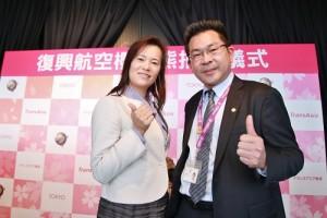 台灣觀光協會東京事務所副所長陳淑華(左)和復興航空東北亞區總經理江許賢一起為台日觀光努力,盼雙方人員往來突破600萬人次