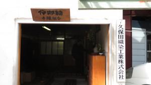 久保田織染 工場建物有百年歷史