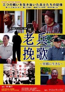 ドキュメンタリー映画「老兵挽歌」が大阪のシネ・ヌーヴォ/シネ・ヌーヴォXで公開
