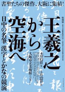 特別展「王羲之から 空海へ-日中の名筆 漢字とかなの競演」が開催