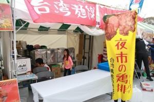 台灣麵線則出攤販售台灣庶民美食雞排和台灣啤酒等台灣味
