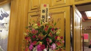 下屆總統當選人蔡英文花籃祝賀