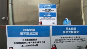 橫濱中華學院為震災募款