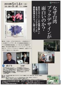 台湾のブックデザインはなぜ面白いか?