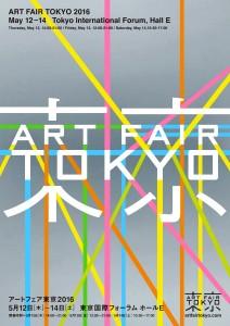 アートフェア東京に