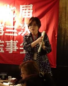 會長 本田櫻子