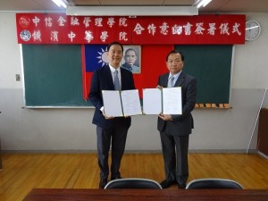 中信金融管理學院校長施光訓(左)和橫濱中華學院校長馮彥國,於5月10日簽署合作意向書