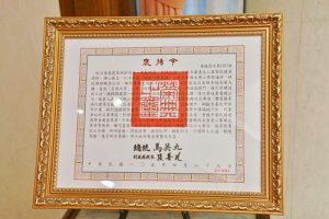 已故旅日華裔建築師郭茂林獲頒總統褒揚令