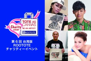 ROOTOTE台湾版が代官山で展示