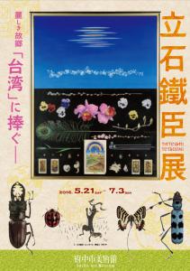 麗しき故郷「台湾」に捧ぐ−立石鐵臣展