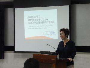 講師を勤めた台湾留学サポートセンターの安蒜(あんびる)順子センター長