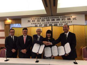 調印式にて。台湾観光協会の戴副会長(右2)と、道観光振興機構の近藤龍夫会長(中央)、札幌観光協会の星野尚夫会長(右1)