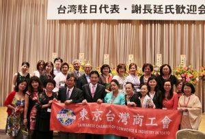 東京台灣商工會也派員出席謝長廷到任歡迎會